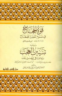 كتاب قوة الحجاج في عموم المغفرة للحجاج - ابن حجر العسقلاني