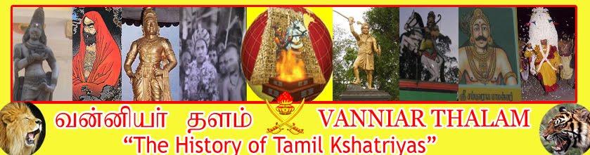 வன்னியர் தளம் Vanniar Thalam