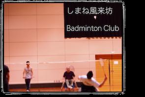 しまね風来坊バドミントンクラブ