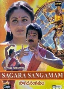 Sagarasangamam (1983) - Malayalam Movie