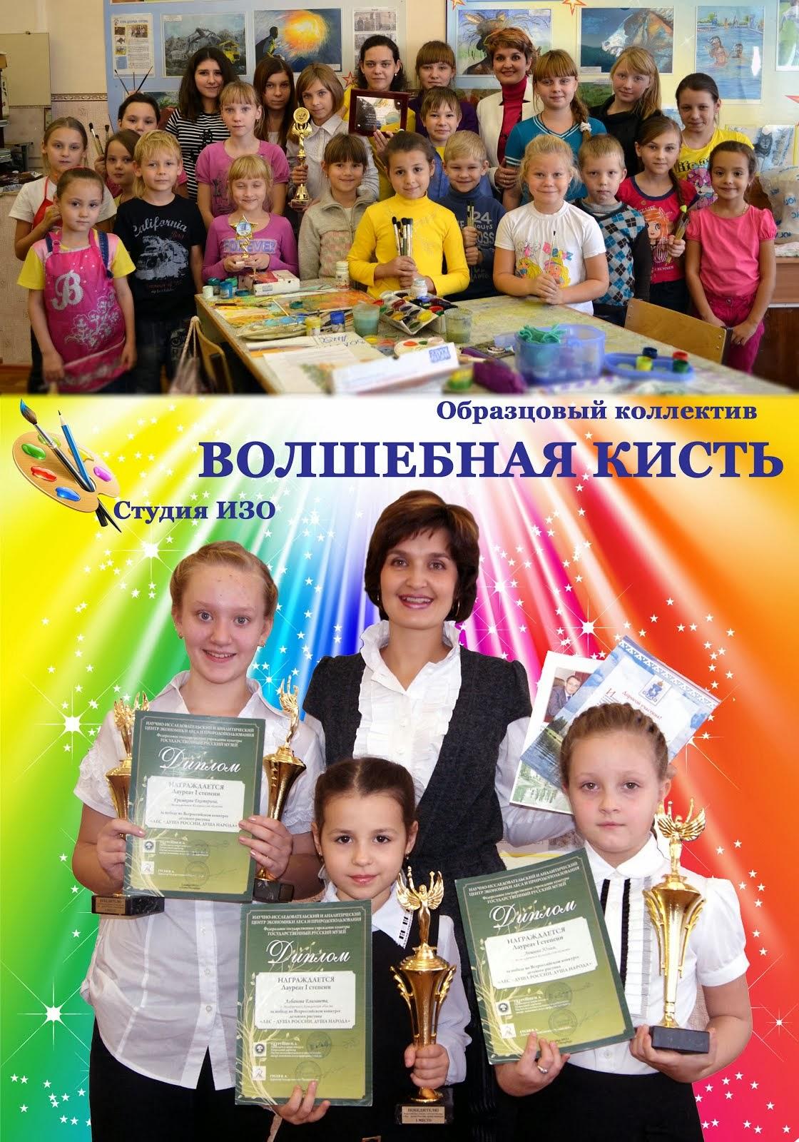 Наш коллектив 2013-14 учебныйгод.