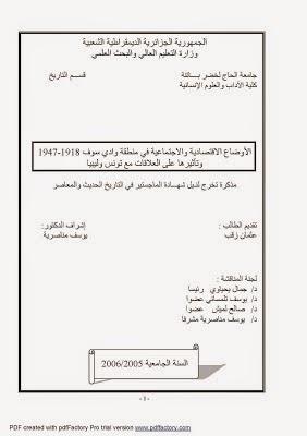 الأوضاع الاقتصادية والإجتماعية في منطقة وادي سوف 1918 - 1947 وتأثيرها على العلاقات مع تونس وليبيا - رسالة ماجيستر