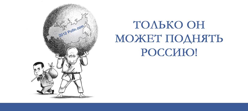 Путин - единственный шанс решить проблему биологического и психологического старения России