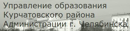 Управление образования Курчатовского района г.Челябинска