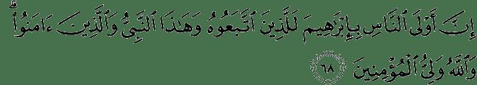 Surat Ali Imran Ayat 68