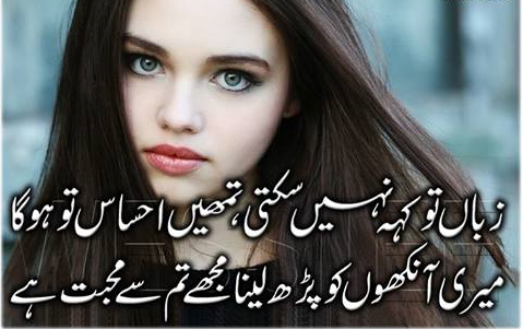 Friend Love Urdu Photo Poetry Hd Wallpaper Friend Love Shayari Hd