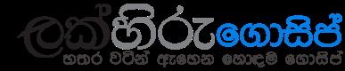 Lak Hiru Gossip | Gossip Lanka News
