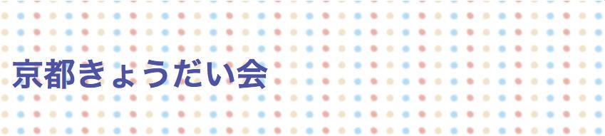 京都きょうだい会ホームページに移動