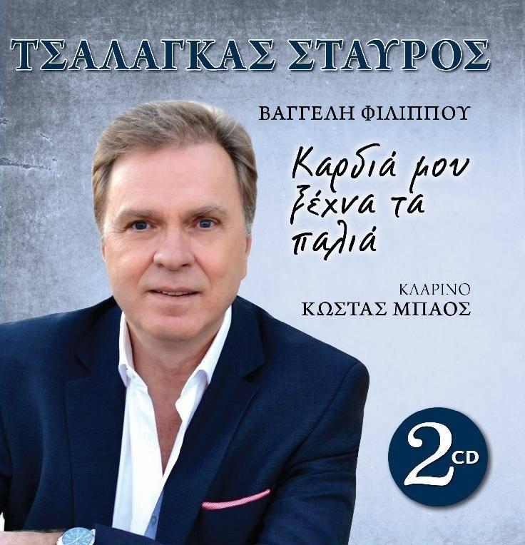 ΝΕΟ ΣΥΝΤΙ 2016 ΤΣΑΛΑΓΚΑΣ ΣΤΑΥΡΟΣ