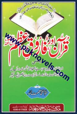 Quran Aur Farooq e Aazam