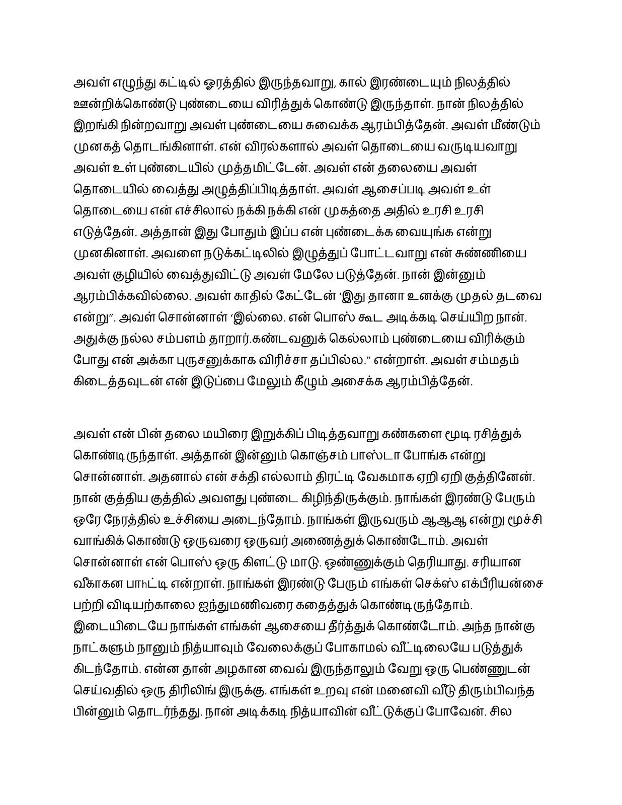 tamil kamakathaikal kalla uravu nanbanin manaivi in tamil
