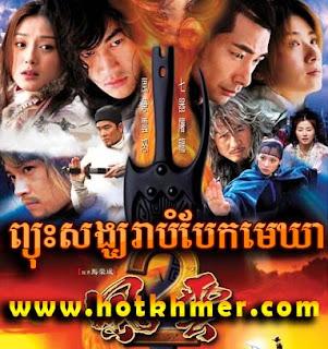 Pyouh Sangkhorea Bambek Mekhea [42 End] Chinese Drama Dubkhmer