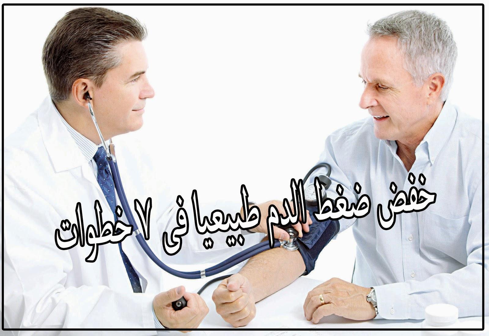 خفض ضغط الدم طبيعيا فى 7 خطوات