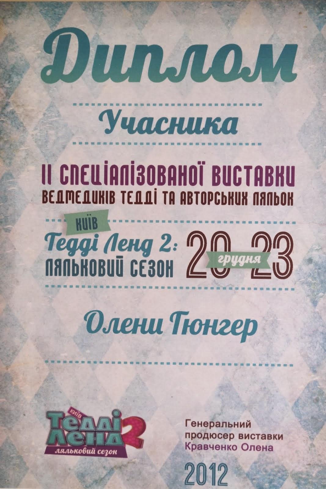 ТеддиЛенд-Киев-2012год