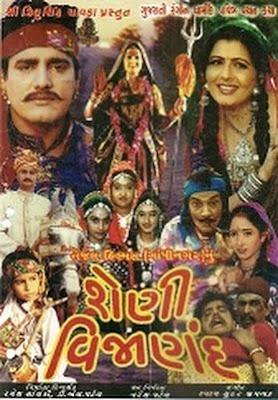 Shhani Vijanand (2001) - Gujarati Movie
