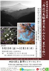 岩田傳三郎写真展「丹沢の先駆者の見た山たち 夏から秋へ」