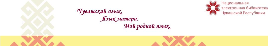 Сочинение на чувашском языке про природу