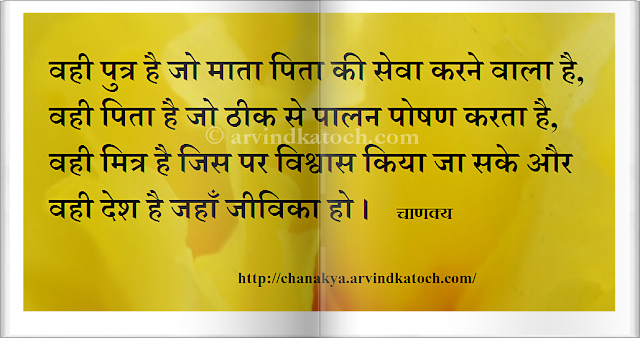 friend, son, father, country, employment, serves, nurture, chanakya, Quote, Thought, Hindi