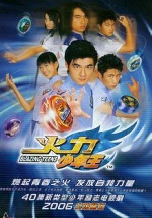 Blazing Teens 2006 poster