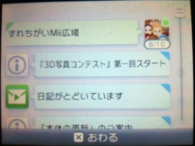 3DSのおしらせリスト
