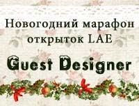 Приглашенный дизайнер в LAE