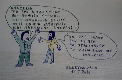 Να μου κοπεί το χέρι που ψήφισα ΣΥΡΙΖΑ