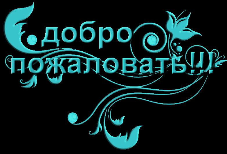 Блог Черкасовой Алевтины Николаевны