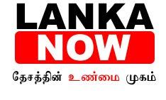 Lanka Now