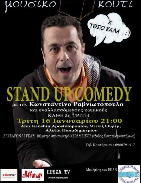 """Ο Κωνσταντίνος Ραβνιωτόπουλος με τη νέα stand up comedy παράσταση """"Α τόσο καλά"""" στο Μουσικό Κουτί!"""