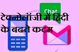 टेक्नोलॉजी में हिंदी के बढते कदम