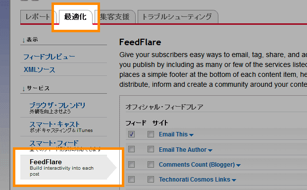 「FeedFlare」をクリック