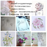 Онлайн-практикум по ботаническим зарисовкам