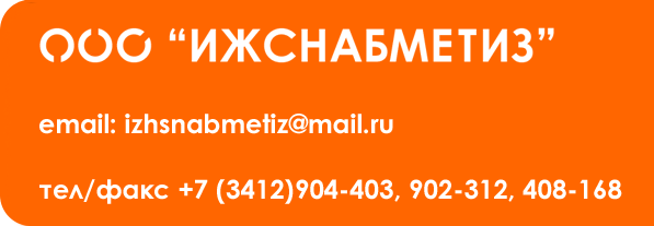 """Добро пожаловать в ООО """"ИжСнабМетиз"""""""