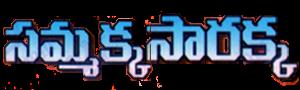 Medaram Jatara 2018 Sammakka Sarakka Temple