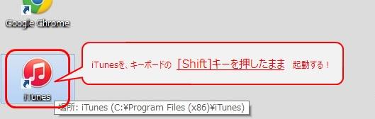 キーボードの[Shift]キーを押しながら、iTunesを起動