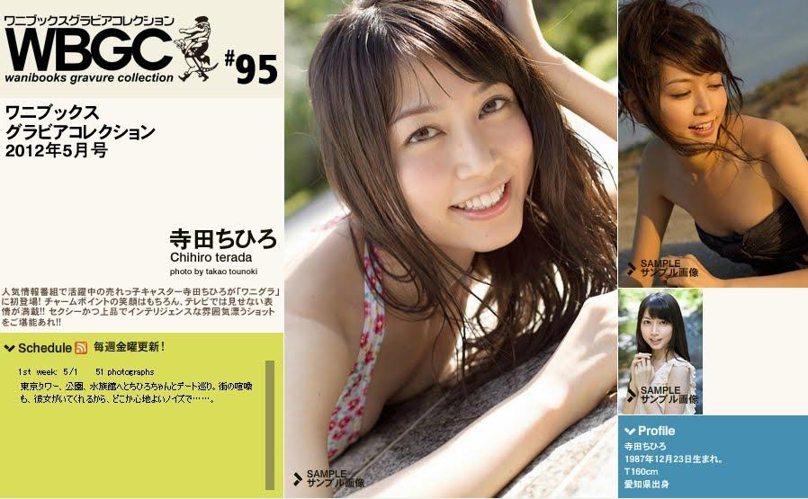 top [Wanibooks]2012.05月号 #95 寺田ちひろ Chihiro Terada [217P184MB] 3001d