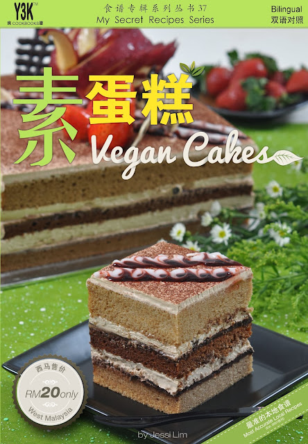 y3k cookbooks volume no.37 - vegan cakes