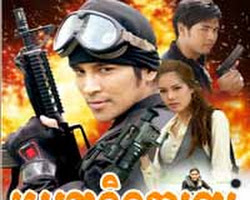[ Movies ] Sneha Neng Ka Ngea ละคร ตำรวจเหล็ก - Khmer Movies, Thai - Khmer, Series Movies