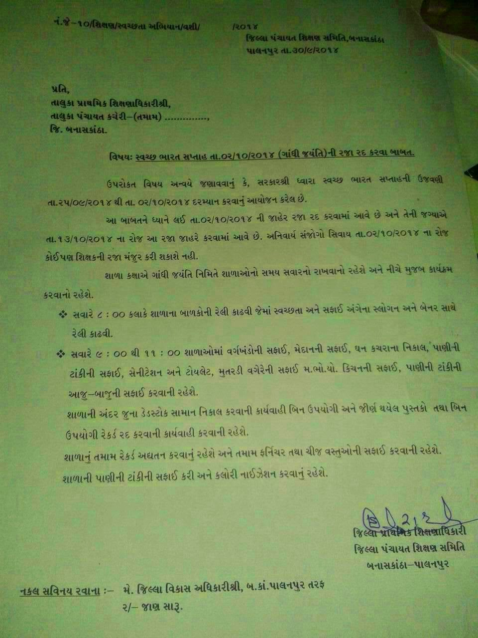 Banaskantha District 2nd October Holiday Cancel