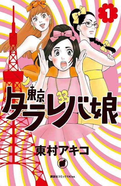 Josei Tokyo Tarareba Musume volume 1