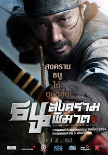 Arrow The Ultimate Weapon (2011) – สงครามธนูพิฆาต [พากย์ไทย]