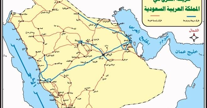 الجغرافيا ببساطة خريطة الطرق فى المملكة العربية السعودية