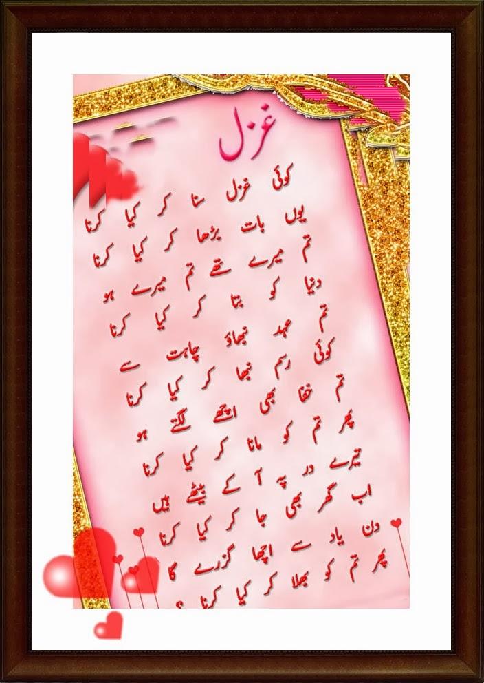 704 x 992 jpeg 129kB, Urdu Poetry/ Shayari &Ghazals: Urdu Ghazal ...