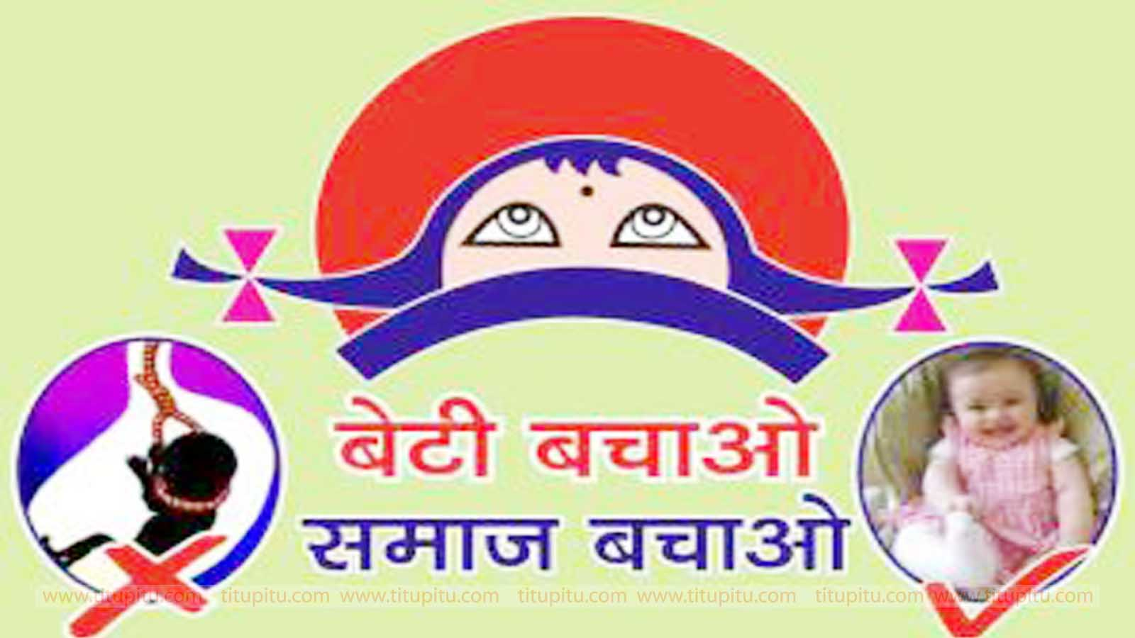 Posters of beti bachao beti padhao for competitions slogan writing