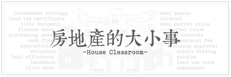 House Classroom