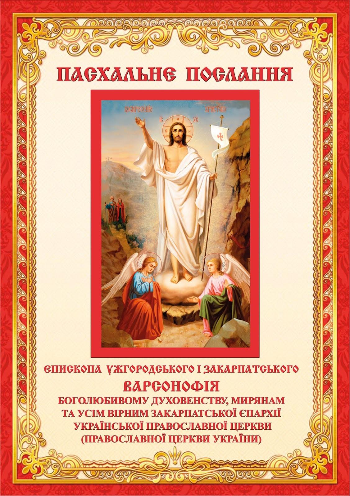 ПАСХАЛЬНЕ ПОСЛАННЯ ЄПИСКОПА УЖГОРОДСЬКОГО І ЗАКАРПАТСЬКОГО  ВАРСОНОФІЯ.
