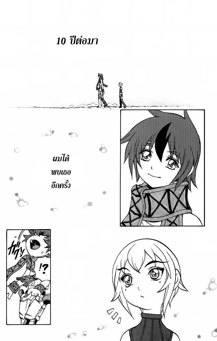 Kurohime 1 TH มือปืนมนตรา  หน้า 6