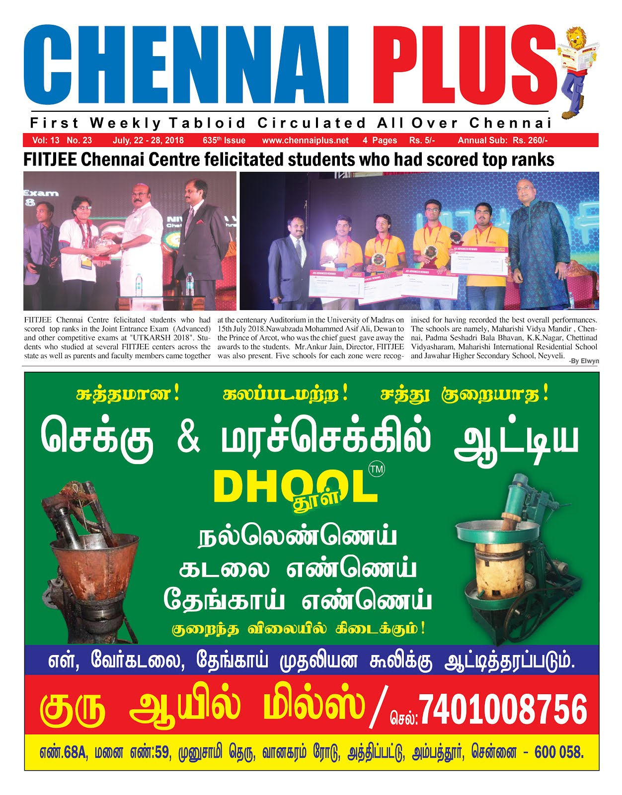 Chennai Plus_22.07.2018_Issue