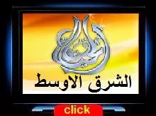 قناه الحياه-الشرق الاوسط