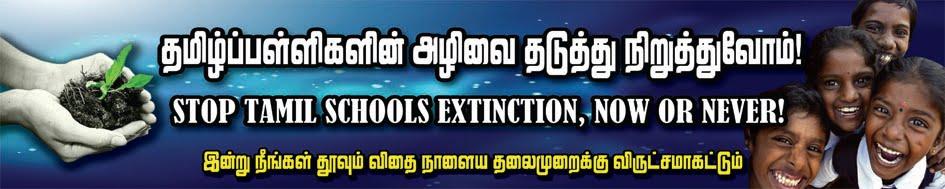 Lembaga Pengurus Sekolah Tamil